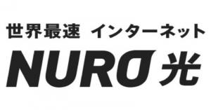 NURO光の評判を徹底調査!ユーザーに直接聞いてみた結果!