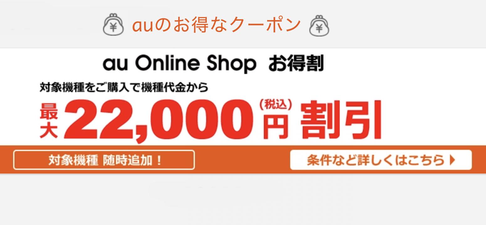 auオンラインショップクーポン