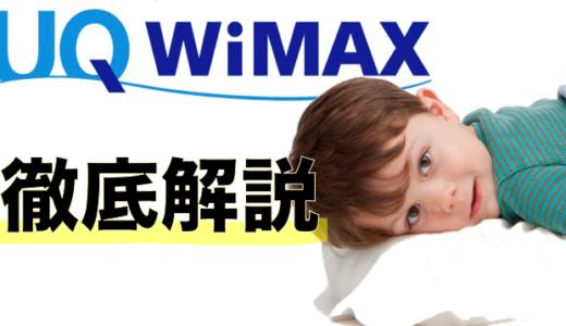 プロが解説!UQ WiMAXを直接契約すると損する訳|評判・口コミは?