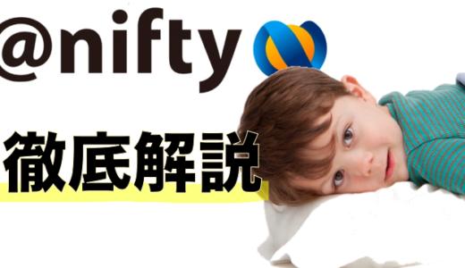 評判からわかる@niftyのWiMAXをおすすめできない弱点