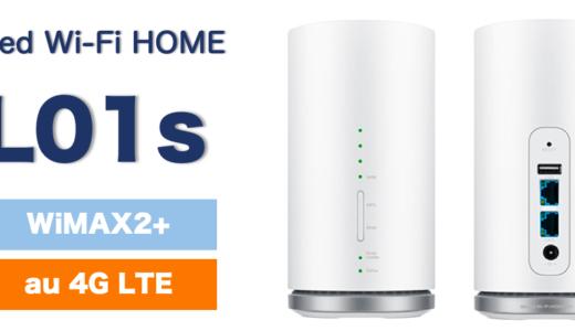 WiMAXのホームルーターL01sはおすすめできない|比較して分かったデメリット