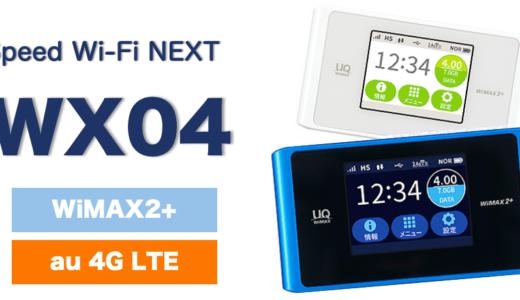WiMAXの機種「WX04」は実際やめた方がいいのか|徹底検証で分かった真実