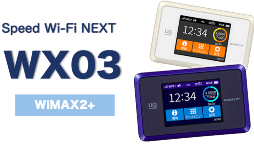 WiMAXの機種「WX03」はやめておけ!旧型機種をおすすめできない訳