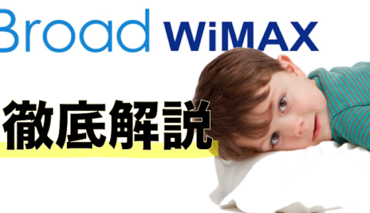 実は注意!サポート面に強い「BroadWiMAX」について徹底解説|評判・口コミは?