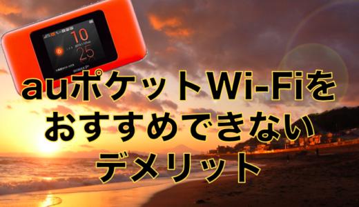 注意!auのポケットWi-Fiがおすすめできないデメリット
