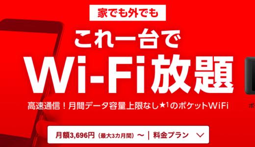 実は安くないYahoo!Wi-Fiの落とし穴