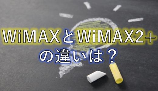 注意!WiMAX2+とWiMAXの違いと移行方法|エリア・速度・通信制限について