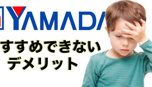 ヤマダ電機のWiMAXはやめておけ!キャンペーンがお得でない落とし穴|2021年版