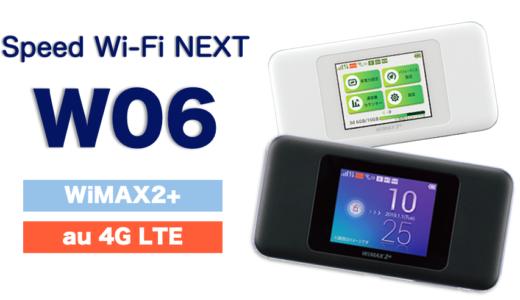 WiMAX機種のW06を正直にレビュー!これを読めば完全理解できる