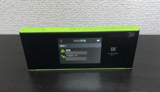 【レビュー】WiMAXでSSIDを変更してパスワードも変える方法について