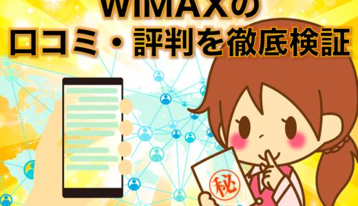 【2021年最新版】WiMAXの評判と口コミを速度・端末・プロバイダで徹底比較