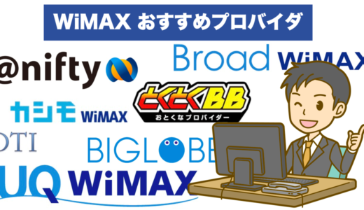 【総まとめ】WiMAXのおすすめプロバイダ21社比較|2021年最新版
