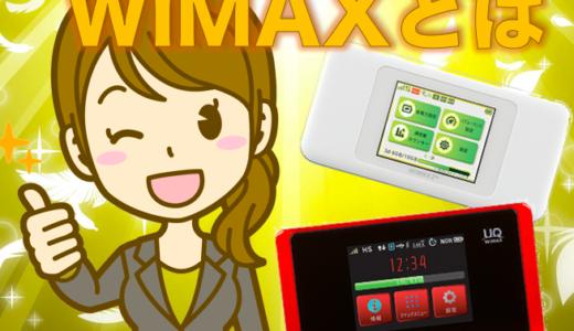 WiMAXとは?初心者でも分かるオススメのプロバイダ会社を徹底比較