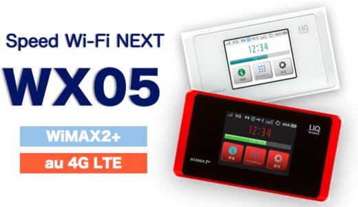 知っておきたいWiMAX機種「WX05」の唯一の欠点|クレードルは必要なのか