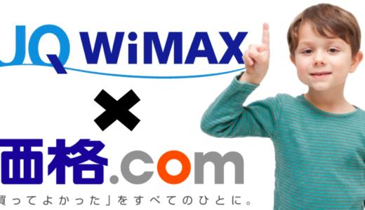 価格comでWiMAXを申し込むと損する落とし穴